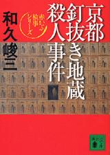 京都釘ぬき地蔵殺人事件 赤かぶ検事シリーズ