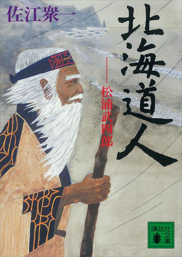 北海道人ー松浦武四郎