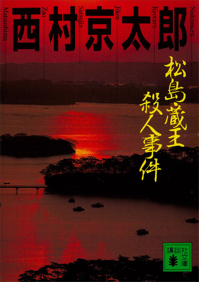 松島・蔵王殺人事件