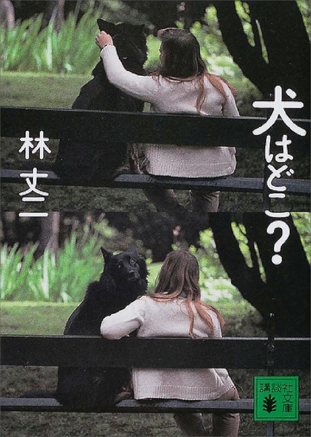 犬はどこ?