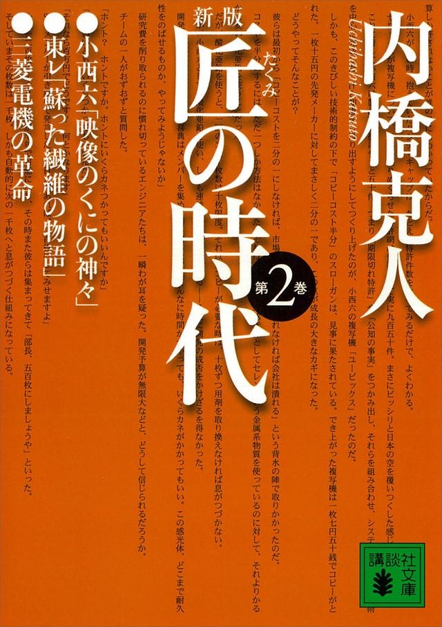 新版 匠の時代 第2巻