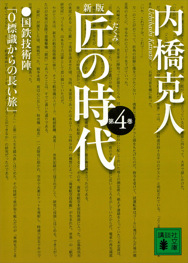 新版 匠の時代 第4巻