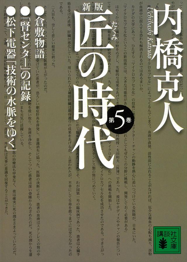 新版 匠の時代 第5巻