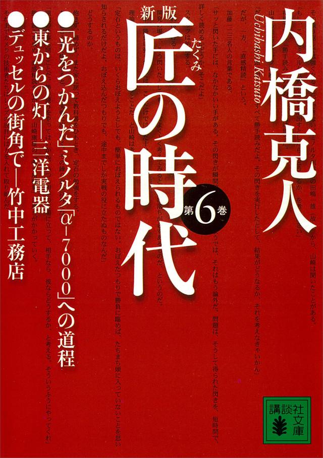 新版 匠の時代 第6巻