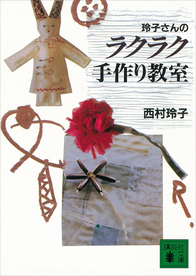 玲子さんのラクラク手作り教室
