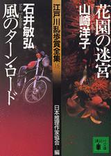 江戸川乱歩賞全集(16)花園の迷宮 風のターン・ロード