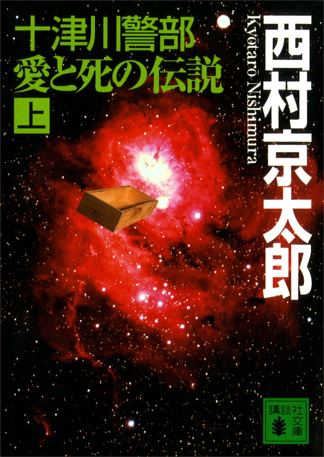 十津川警部 愛と死の伝説(上)