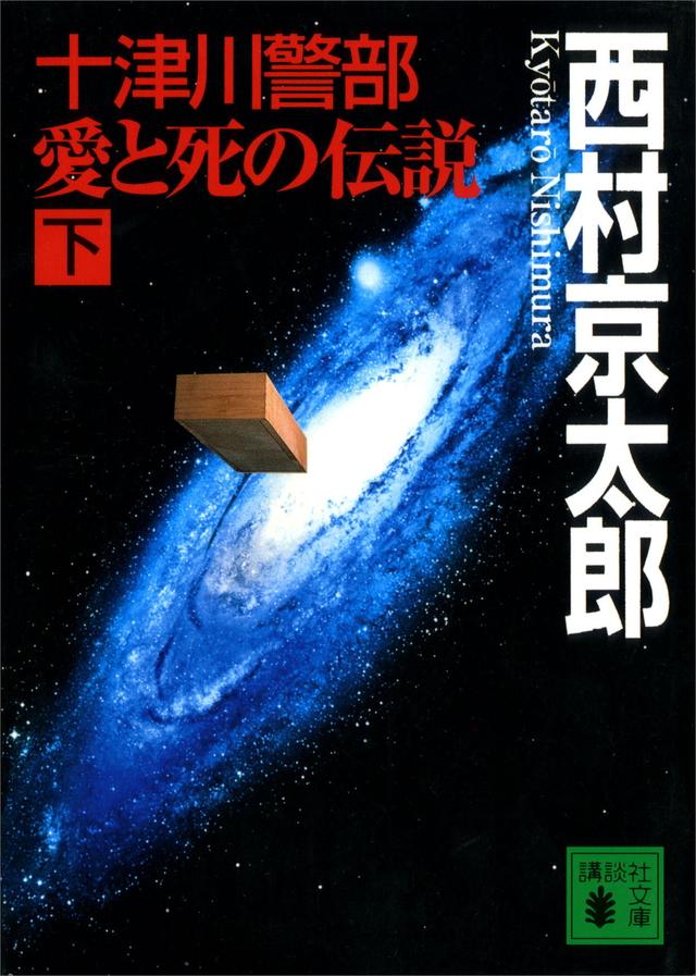 十津川警部 愛と死の伝説(下)