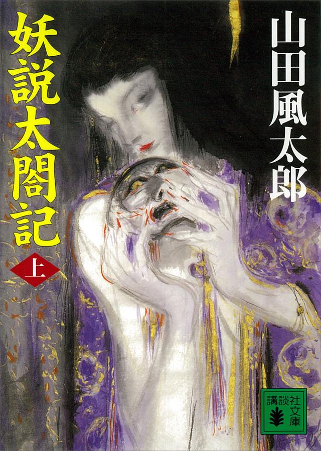 妖説太閤記(上)