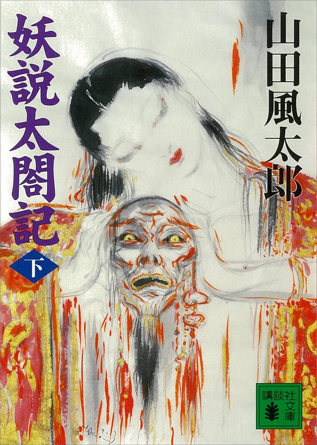 妖説太閤記