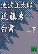 新装版 近藤勇白書(下)