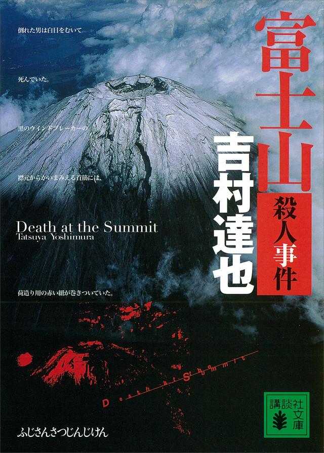 富士山殺人事件