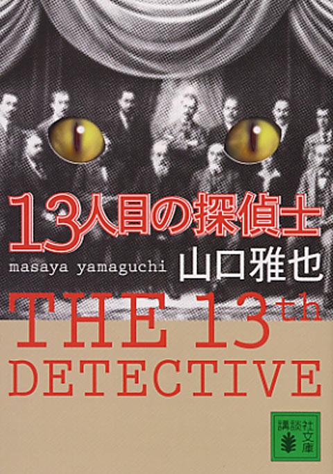 13人目の探偵士