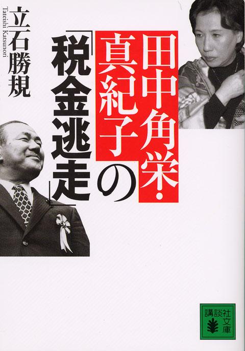 田中角栄・真紀子の「税金逃走」