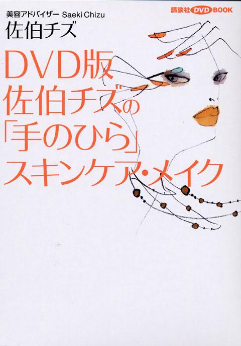 DVD版 佐伯チズの「手のひら」スキンケア・メイク