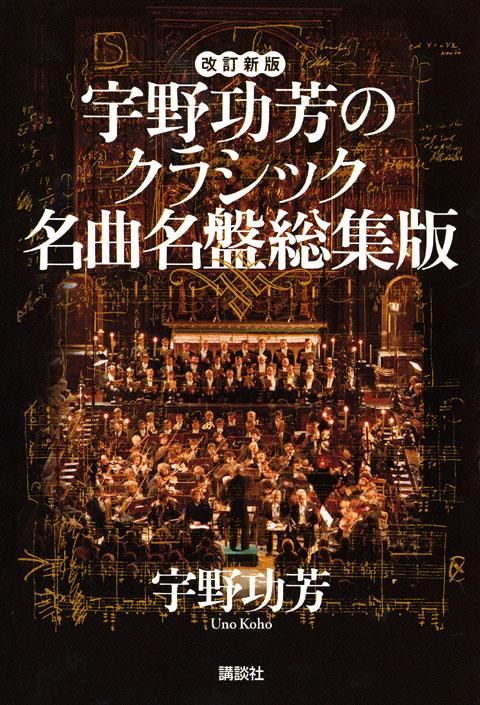 宇野功芳のクラシック名曲名盤総集版