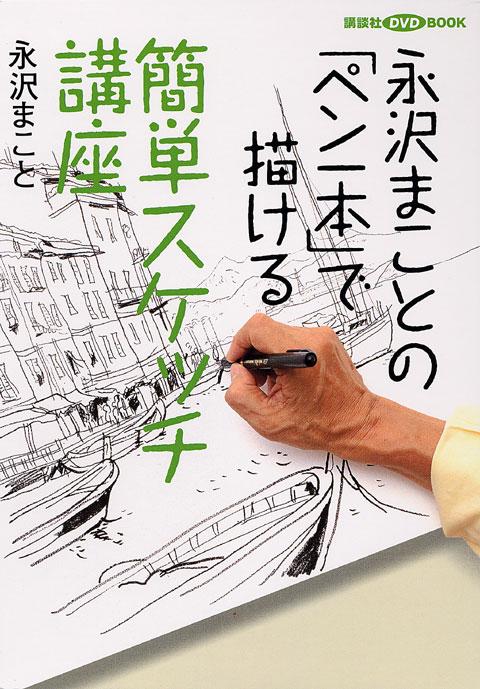 永沢まことの「ペン一本」で描ける簡単スケッチ講座