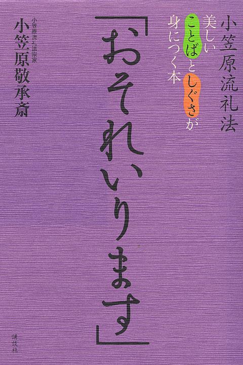 小笠原流礼法・美しいことばとしぐさが身につく本 「おそれいり