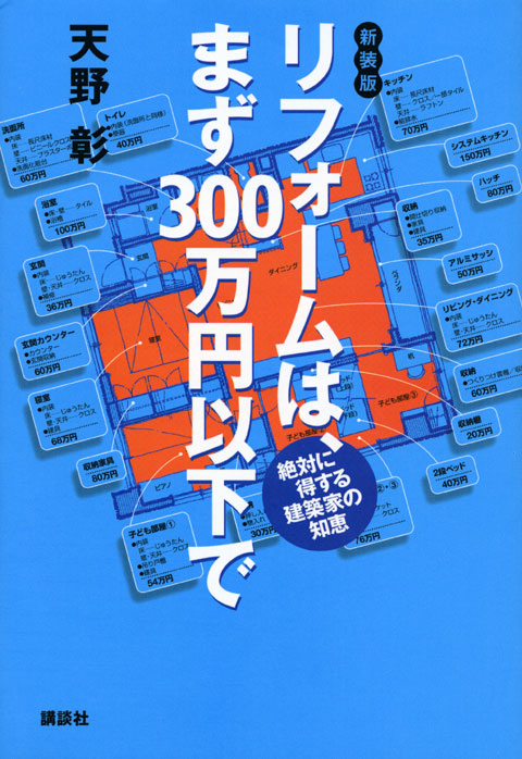 リフォームは、まず300万円以下で