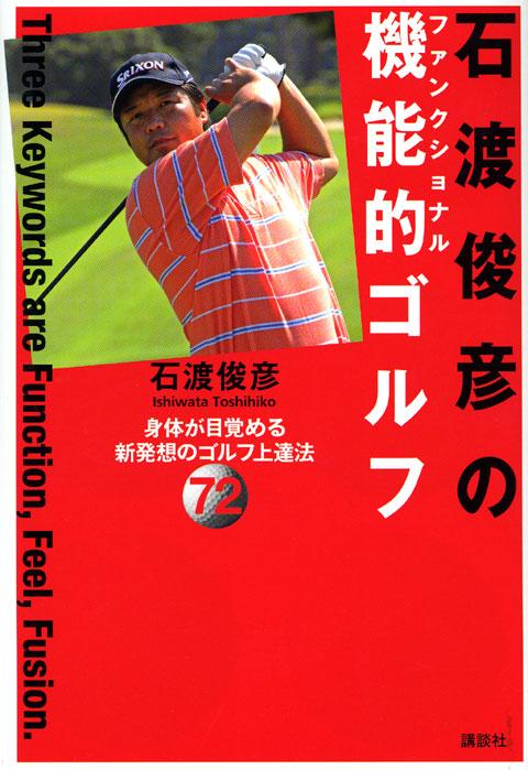 石渡俊彦の機能的ゴルフ 身体が目覚める新発想のゴルフ上達法72