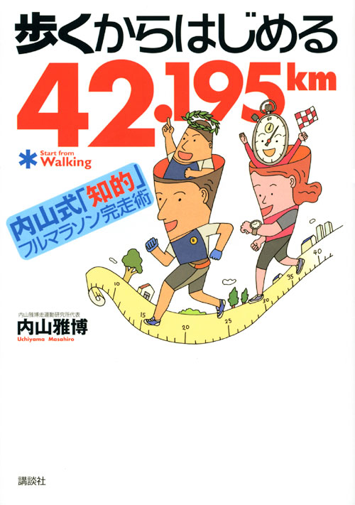 歩くからはじめる42.195km 内山式「知的」フルマラソン