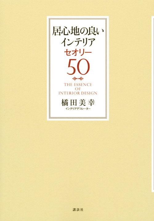 居心地の良いインテリア セオリー50