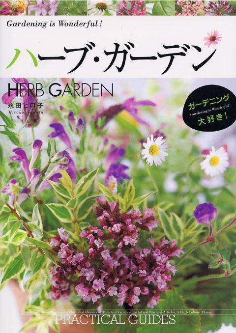 ハーブ・ガーデン