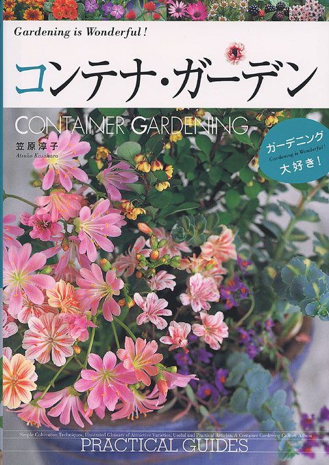 コンテナ・ガーデン