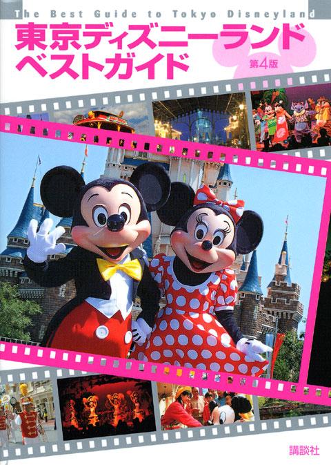 東京ディズニーランドベストガイド 第4版