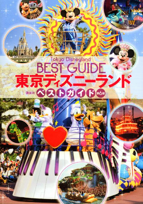 東京ディズニーランドベストガイド 第6版
