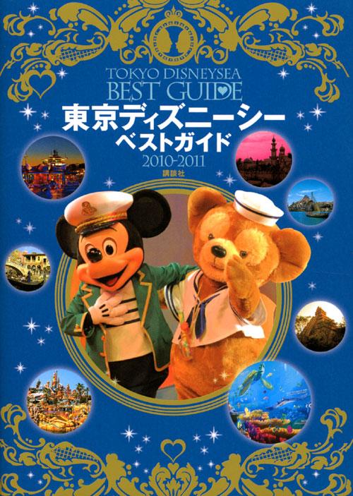 東京ディズニーシーベストガイド 2010-2011