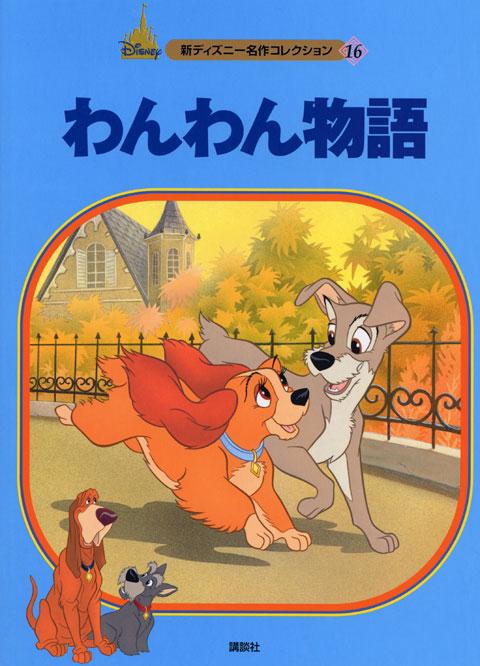 わんわん物語(ディズニー)