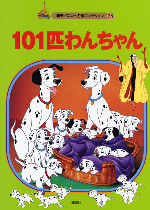 101ぴきわんちゃん