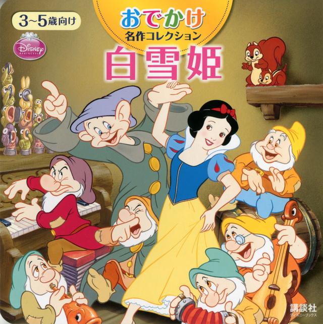 おでかけ名作コレクション 白雪姫 (ディズニーブックス)