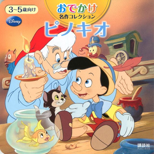 おでかけ名作コレクション ピノキオ (ディズニーブックス)