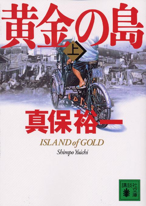 黄金の島(上)