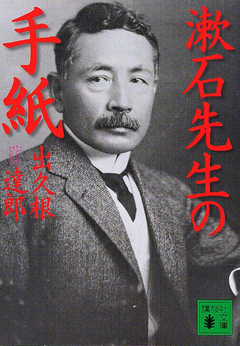 漱石先生の手紙