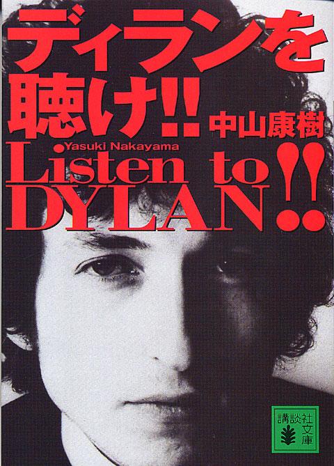 ディランを聴け!!