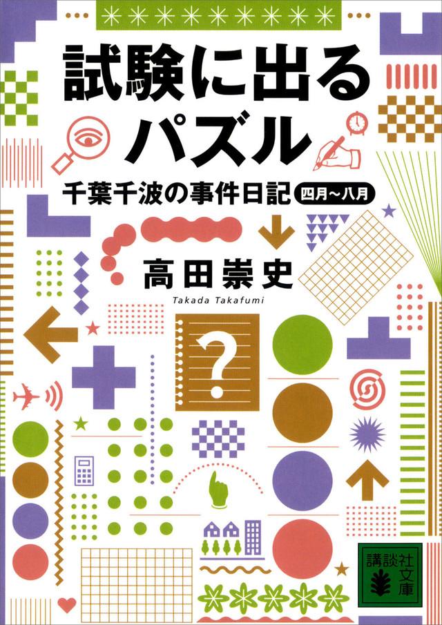 試験に出るパズル 千葉千波の事件日記