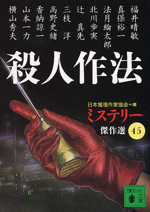 殺人作法 ミステリー傑作選(45)