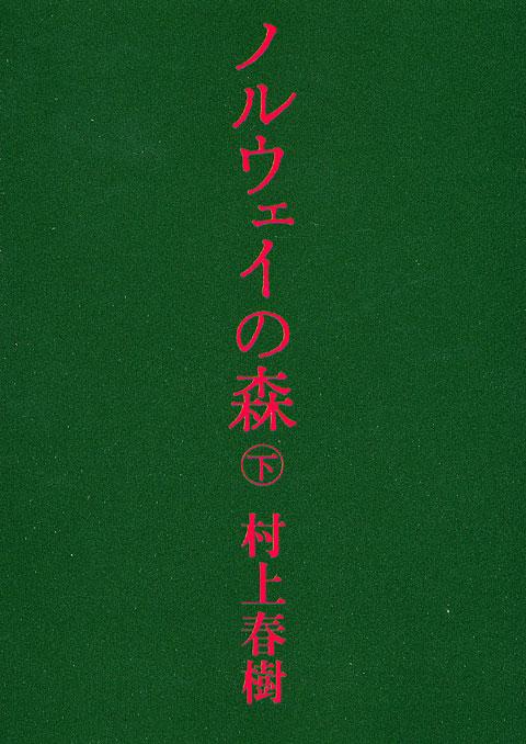 ノルウェイの森(下)