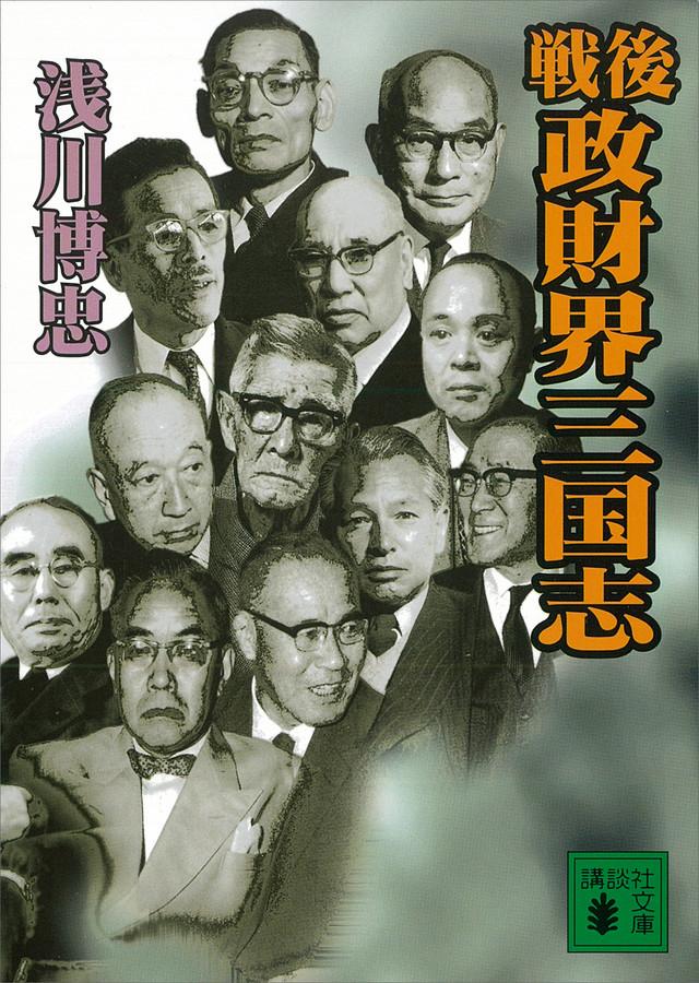 戦後政財界三国志
