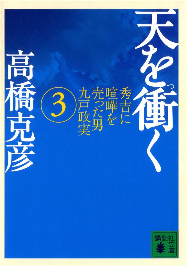天を衝く(3)