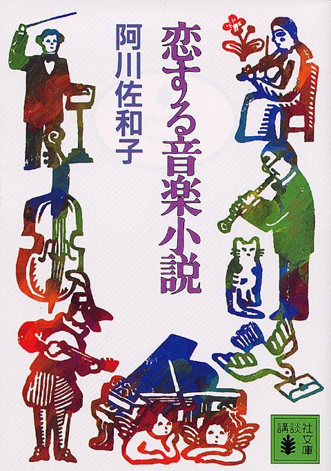 恋する音楽小説