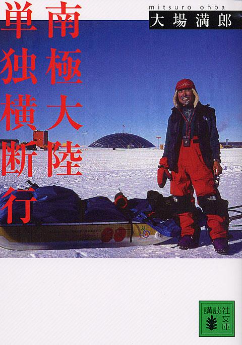 南極大陸単独横断行