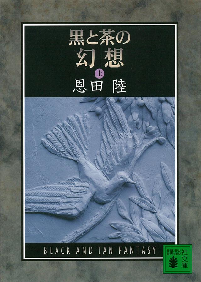 黒と茶の幻想(上)