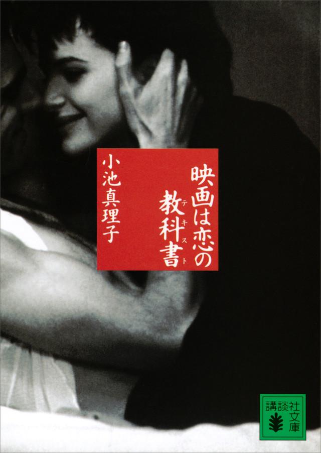 映画は恋の教科書