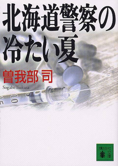 北海道警察の冷たい夏