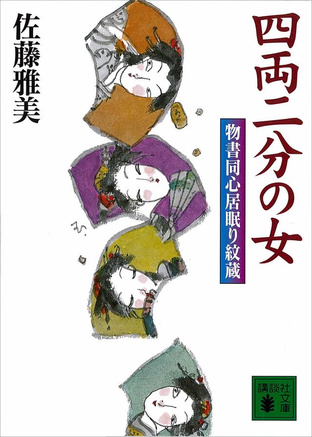 四両二分の女 物書同心居眠り紋蔵
