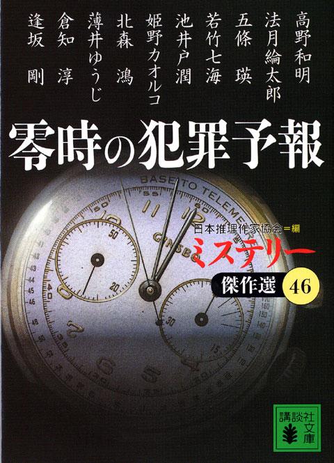 零時の犯罪予報 ミステリー傑作選(46)